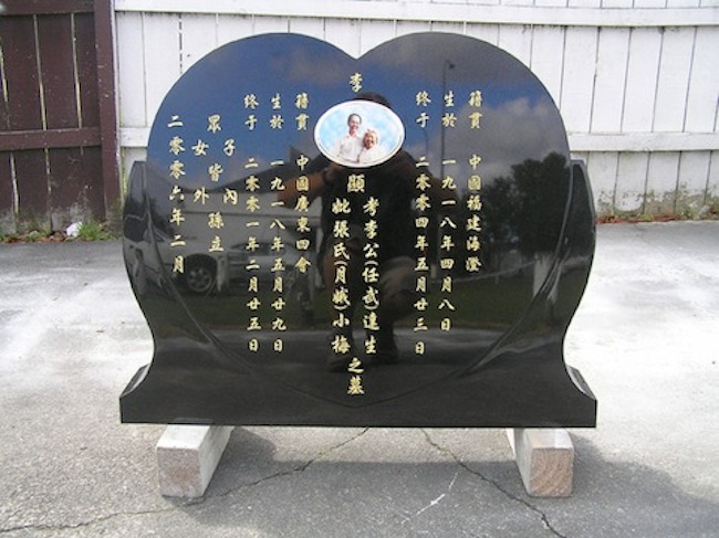 H 900X750 MCKENNA HEART WITH ASIAN INSCRIPTION
